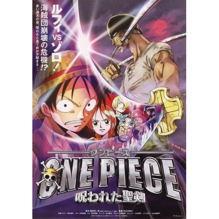 One piece. Película 5. La maldición de la espada sagrada - DVD